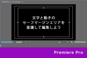 【Premiere pro】セーフマージンを意識して編集しよう