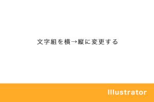 【Illustrator】文字組を横→縦に変更する