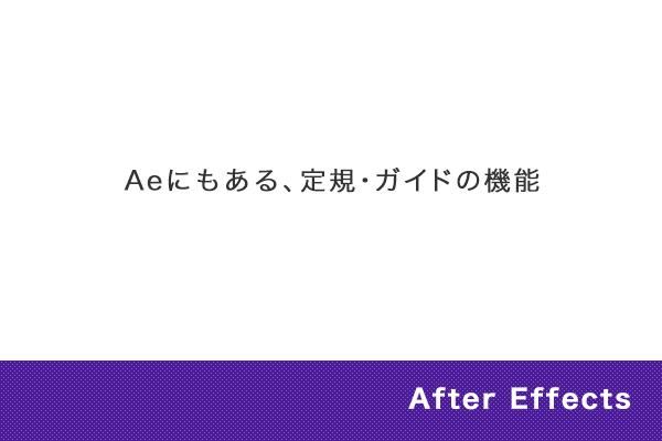 【After Effects】Aeにもある、定規・ガイドの機能
