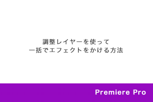 【Premiere Pro】タイムラインの映像クリップをサムネイル表示にする方法