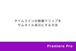 【Premiere Pro】調整レイヤーを使って一括でエフェクトをかける方法