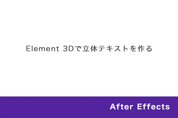 【After Effects】Element 3Dで立体テキストを作る