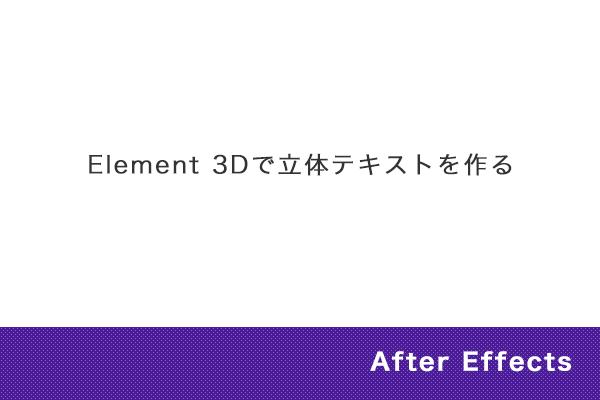 Element 3Dで立体テキストを作る