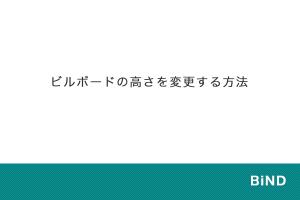 【BiND】ビルボードの高さを変更する方法