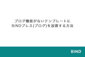 ブログ機能がないテンプレートに BiNDプレス(ブログ)を設置する方法