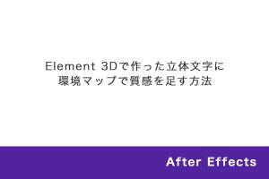 Element 3Dで作った立体文字に環境マップで質感を足す方法