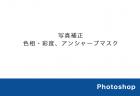 写真補正→色相・彩度、アンシャープマスク