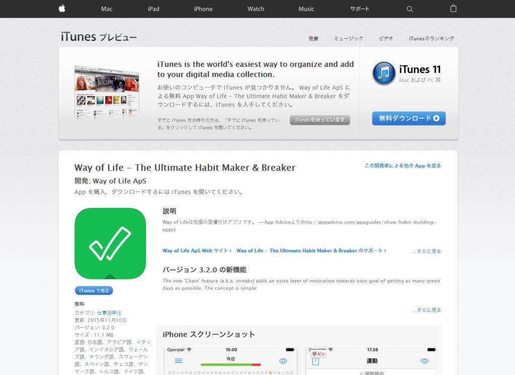 Way-of-Life---The-Ultimate-Habit-Maker---Breakerを-App-Store-で