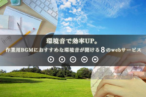 効率UP!作業用BGMにおすすめ。環境音が無料で聞ける8つのWebサービス
