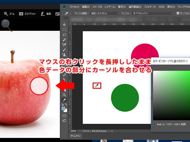 スポイトツールでブラウザや画像内の色データを抽出