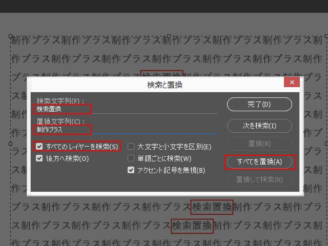 検索と置換を使った文字の修正