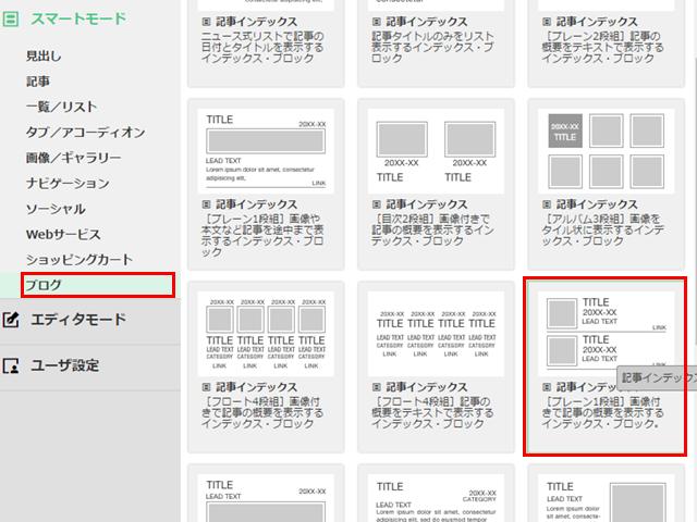 BiND ブログ 記事インデックス