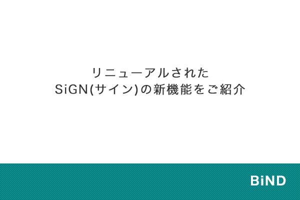リニューアルされたSiGN(サイン)の新機能をご紹介