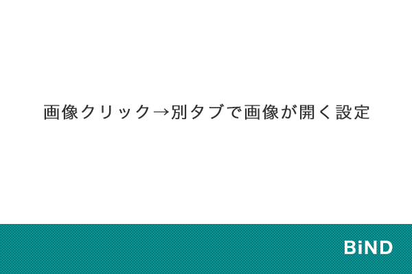 【BiND】画像クリック→別タブで画像が開く設定